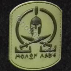 ΜΟΛΩΝ ΛΑΒΕ, Αυτοκόλλητο Σήμα από PVC (Χακί-Μαύρο)