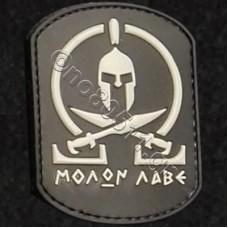 ΜΟΛΩΝ ΛΑΒΕ, Αυτοκόλλητο Σήμα από PVC (Μαύρο-Άσπρο)